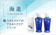 海游系列 Umiashibi