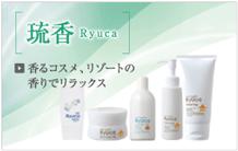 琉香系列 Ryuca