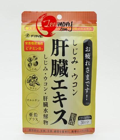 蚬蛤,姜黄,肝脏提取物_0