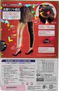 Slim Walk Beautiful Legs (Leggings) Black Full-Length_1