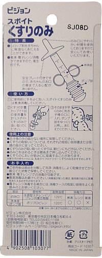 Мерный шприц для лекарств для детей Pigeon_1