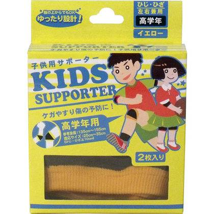 Kids Supporter: Elbow/Knee Yellow For High School (2 pieces)