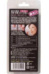 Фильтры от пыльцы для носа Nose Mask Pit Stopper - обычный размер (3 шт)_1