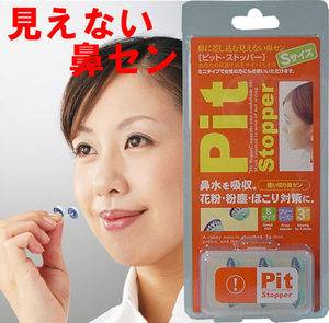 Nose Mask Pit Stopper Small Size (3 Pieces)