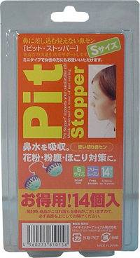 Nose Mask Pit Stopper Small Size (14 Pieces)_1