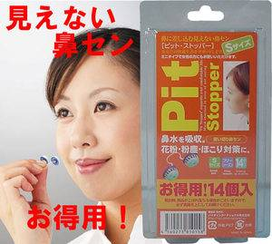 Nose Mask Pit Stopper Small Size (14 Pieces)