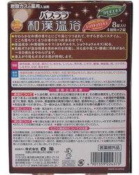 Bathlala Japanese Healing Bath Essence 45g x 8_1