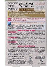 Kousosen Bath Essence For Better Blood Circulation 30g x 5 packs_1