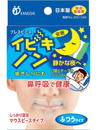 Breath Peace Snore Prevention Mouthpiece_0