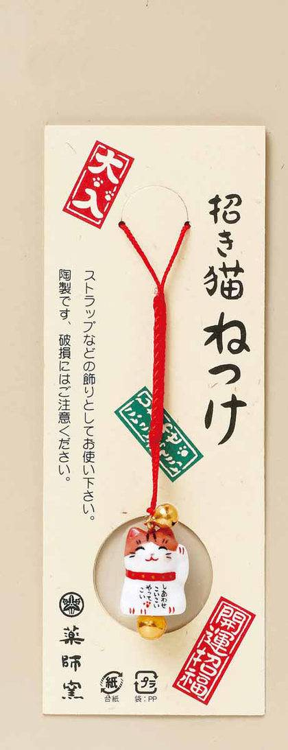 Netsuke Strap Manekineko