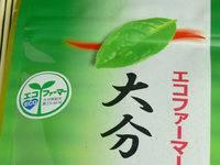 Oita Green Tea - Aroma of Toyo_1