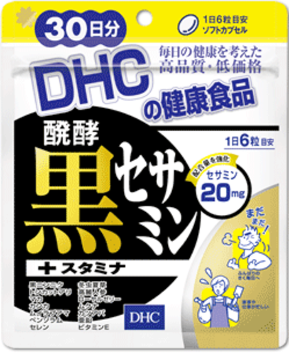 DHC Ферментированный черный  сезамин + Стамина